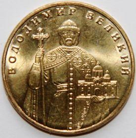 Владимир Великий (Володимир Великий)1 гривна Украина 2012 из банковского ролла