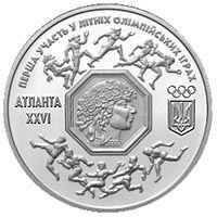 Первое участие в летних Олимпийских играх 2000000 карбованцев 1996