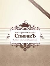 Каталог продукции 20стр., формат А5