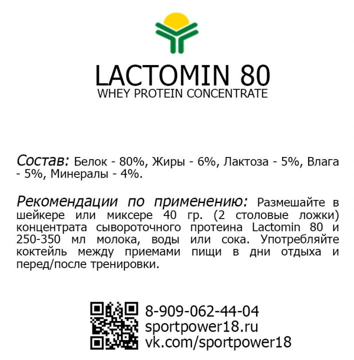 Lactoprot - Lactomin 80