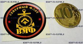 Наклейка 3D средняя Северный флот ВМФ