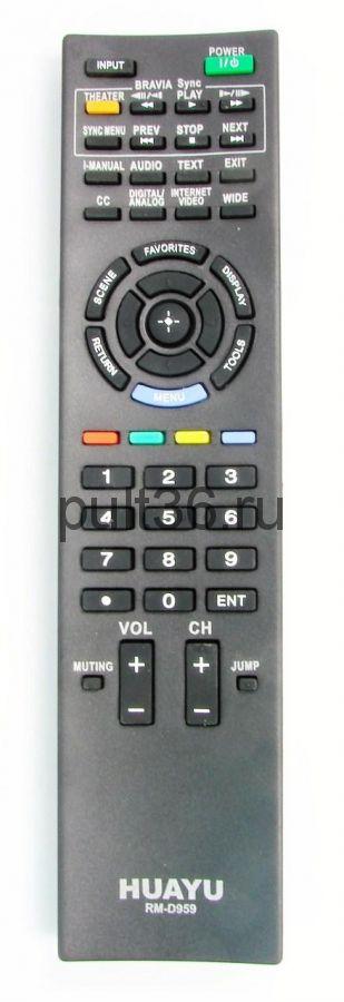 Пульт ДУ Sony RM-D959 универсальный
