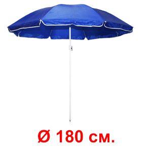 """Зонт """"Синий"""" с регулируемым наклоном (диаметр 180 см.)"""
