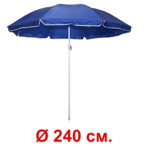 """Зонт """"Синий"""" с регулируемым наклоном (диаметр 240 см.)"""