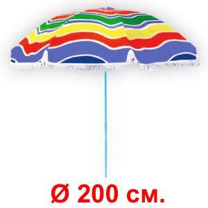 Зонт «Веселый» с регулируемым наклоном (диаметр 200 см.)