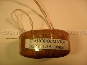 Трансформатор  12в 1.3А 15вт