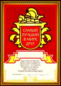 "Грамота ""ЛУЧШИЙ ДРУГ"" (красная)"