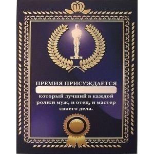 """Грамота """"Премия"""""""