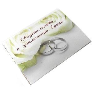 Свидетельство о браке (Платиновые кольца)