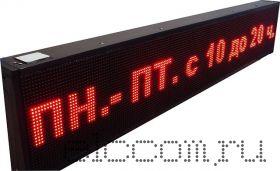 40*260 Светодиодная бегущая строка (цвет красная)