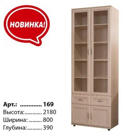№169. Шкаф для книг с ящиками  2180x800x390мм ВxШxГ