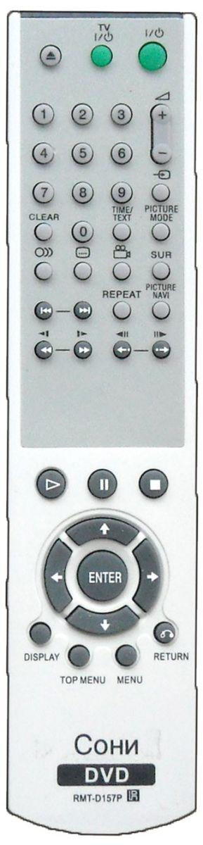 Пульт для Sony RMT-D157P, RMT-D166P (DVD) (DVP-LS755P, DVP-NS330, DVP-NS333, DVP-NS355, DVP-NS433, DVP-NS501P, DVP-NS507P, DVP-NS525P, DVP-NS585P)