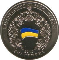 20-летие принятия Декларации о государственном суверенитете Украины  2 гривны Украина 2010