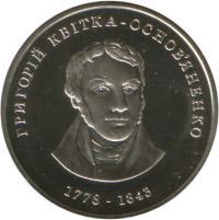 Григорий Квитка-Основьяненко монета 2 грн