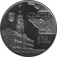 850 лет г.Снятин монета 5 грн