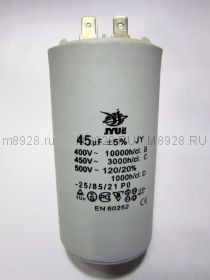 Конденсатор пусковой 45мкф. 450в.