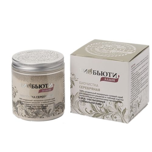 Биочистка серебряная Биобьюти-Элит для сухой, чувствительной и нормальной кожи, 200 гр.