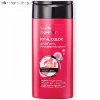 Шампунь для окрашенных волос TOTAL COLOR серии Expert