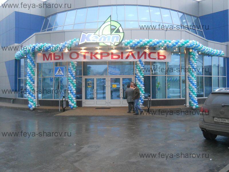 """Открытие автомобильного магазина """"Кэмп"""""""