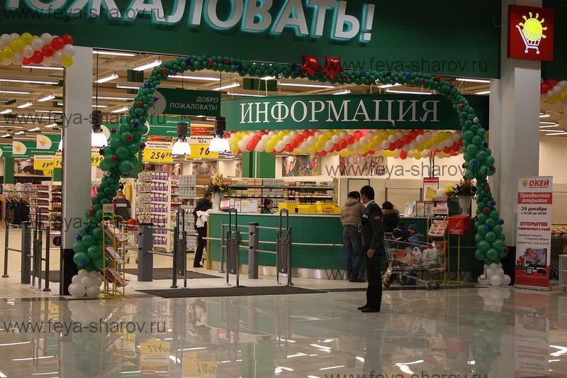 Открытие Гипермаркета О'КЕЙ