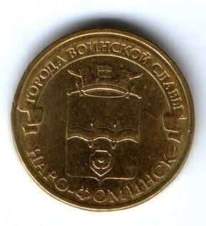 10 рублей 2013 г. Наро-Фоминск XF