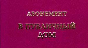 """Удостоверение """"Абонемент в публичный дом"""""""