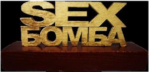 """Сувенир """"SEX бомба"""""""