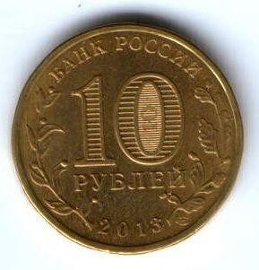 10 рублей 2013 г. Универсиада 2013 в Казани Талисман XF