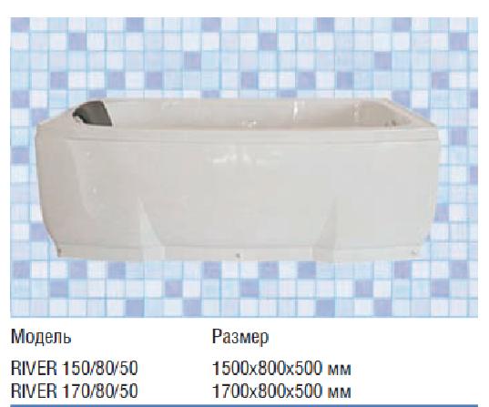 Акриловая ванна River 150/80/50