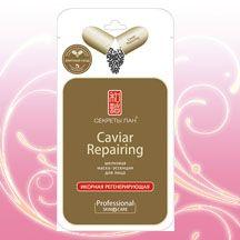 """Шелковая маска-эссенция для лица """"Caviar Repairing. Икорная регенерирующая"""", 25 мл"""