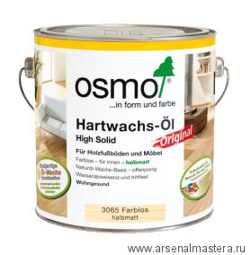Масло с твердым воском Osmo Hartwachs-Ol Original 3065 бесцветное полуматовое, 2,5л