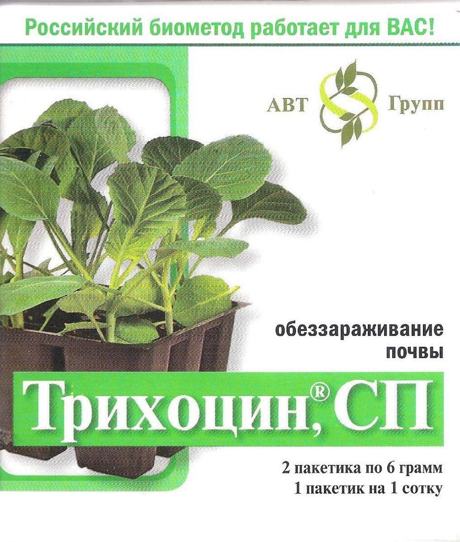 """Биофунгицид """"Трихоцин"""" СП,"""