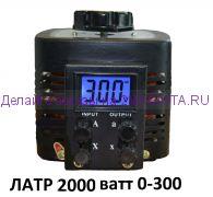 Автотрансформатор  ЛАТР 2000 Вт 8А 2Квт