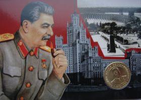 Жетон Сталин Иосиф Виссарионович(1873-1953)