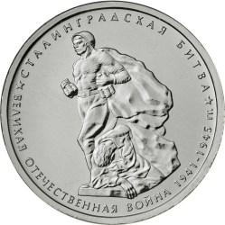 Сталинградская битва 5 рублей Россия 2014 Серия 70 лет Победы