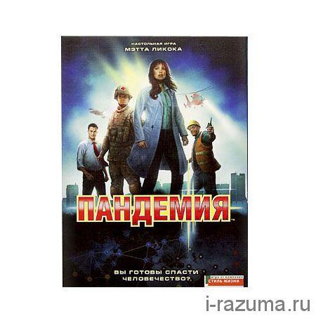 pandemiya-korobka-jpg.jpg