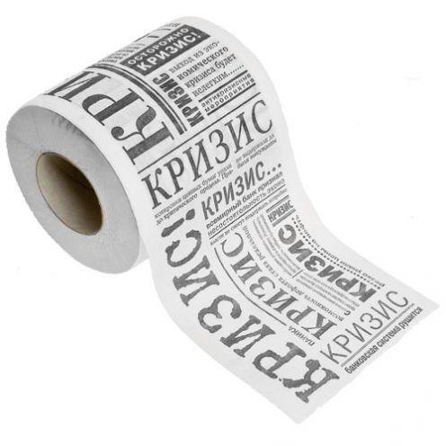 "Туалетная бумага ""Кризис"""