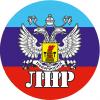 Луганская Народная Респеблика