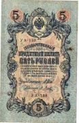 5 рублей. УА - 138. 1909 год.