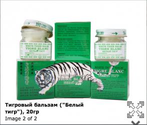 "Мазь-бальзам ""Белый тигр"""