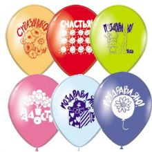 Гелиевые шары поздравления, шары с доставкой, купить шары, воздушные Ярославль