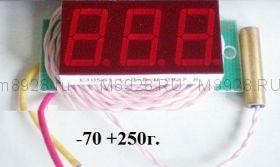 Цифровые мини термометры +250 г. 12в  Т-036-3D