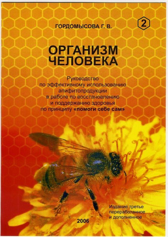 Организм человека (Гордомысова Г.В.)