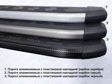 Боковые подножки, ТСС, алюминий в карбоне, 3 цвета