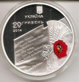 70 лет освобождения Украины от фашистских захватчиков 20 гривен Украина 2014 серебро на заказ