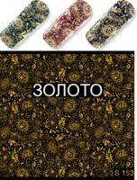 Слайдер - дизайн S 153 золото (водные наклейки)
