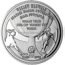 2 лари 2006 Динамо, Тбилиси - Чемпион УЕФА. 25 лет