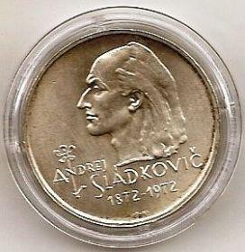 100-летие со дня смерти поэта Андрея Сладковича  20 крон Чехословакия 1972