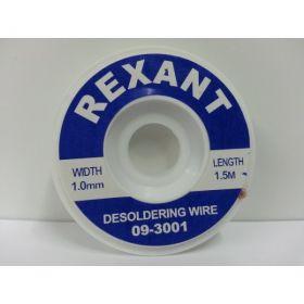 Медная лента для удаления припоя d=1мм. - 1.5м REXANT