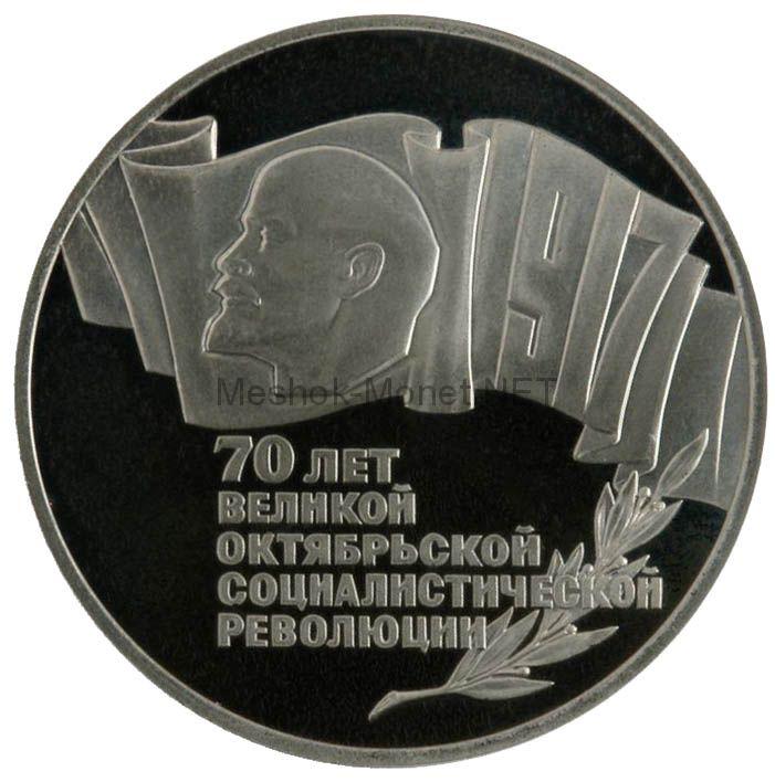5 рублей 1987 70-летие Октябрьской Социалистической революции Proof